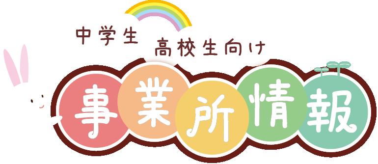 事業所情報ロゴ